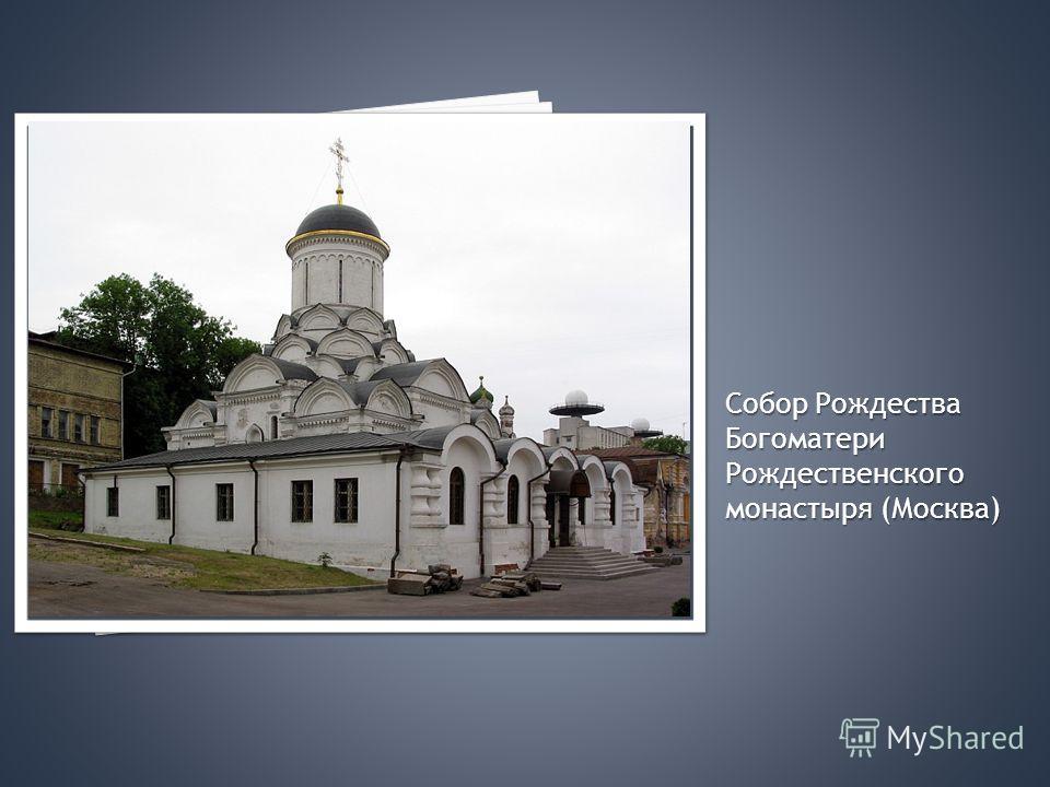 Собор Рождества Богоматери Рождественского монастыря (Москва)