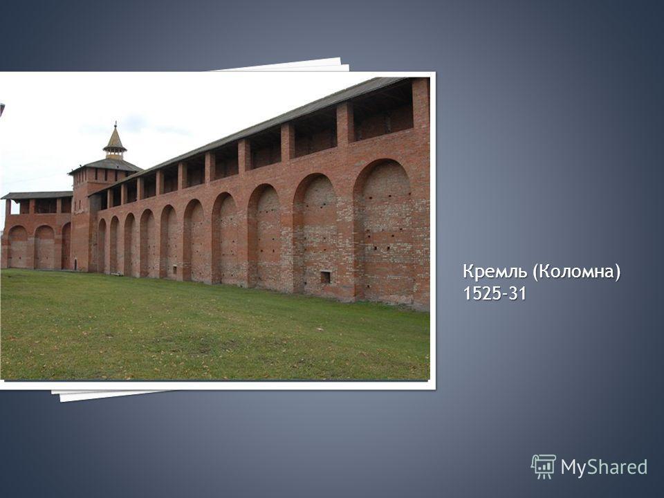 Кремль (Коломна) 1525-31