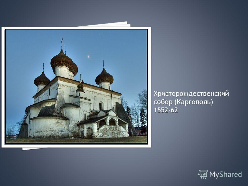 Христорождественский собор (Каргополь) 1552-62