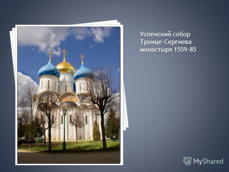 Успенский собор Троице-Сергиева монастыря 1559-85