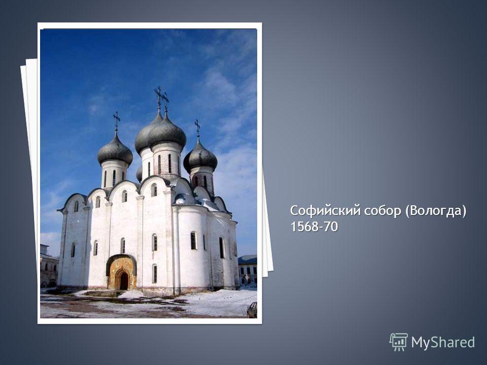 Софийский собор (Вологда) 1568-70