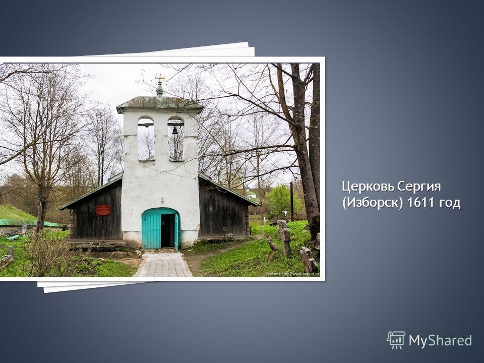 Церковь Сергия (Изборск) 1611 год