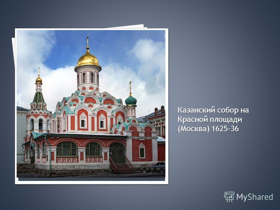 Казанский собор на Красной площади (Москва) 1625-36
