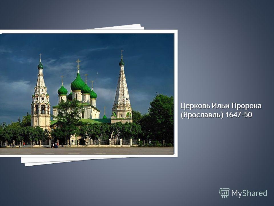 Церковь Ильи Пророка (Ярославль) 1647-50