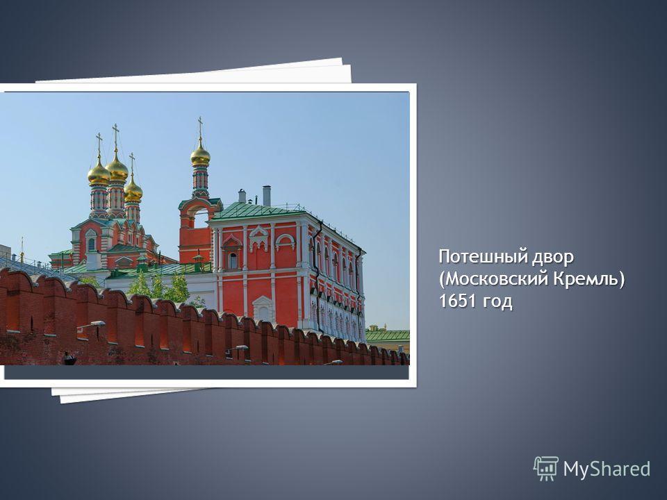 Потешный двор (Московский Кремль) 1651 год