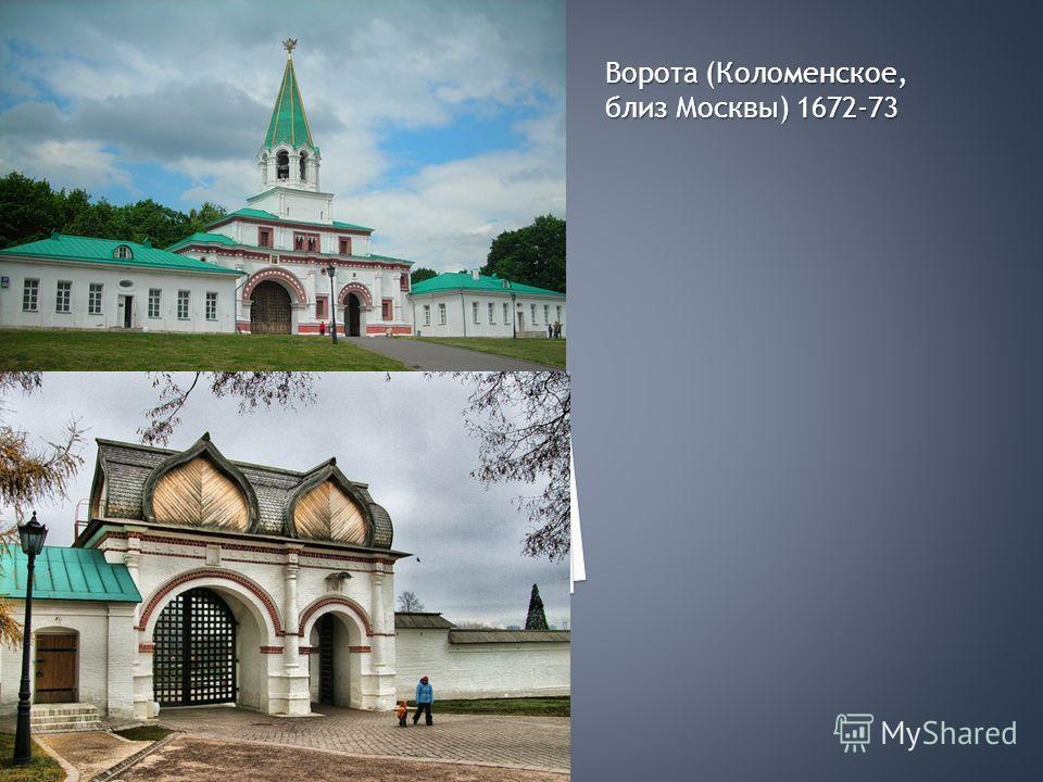 Ворота (Коломенское, близ Москвы) 1672-73