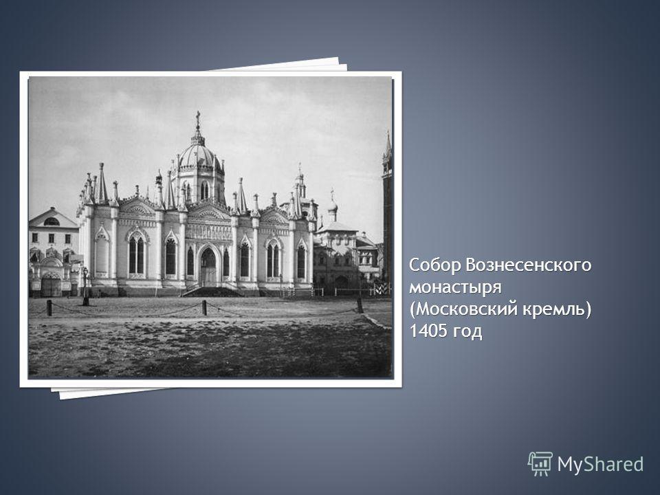 Собор Вознесенского монастыря (Московский кремль) 1405 год