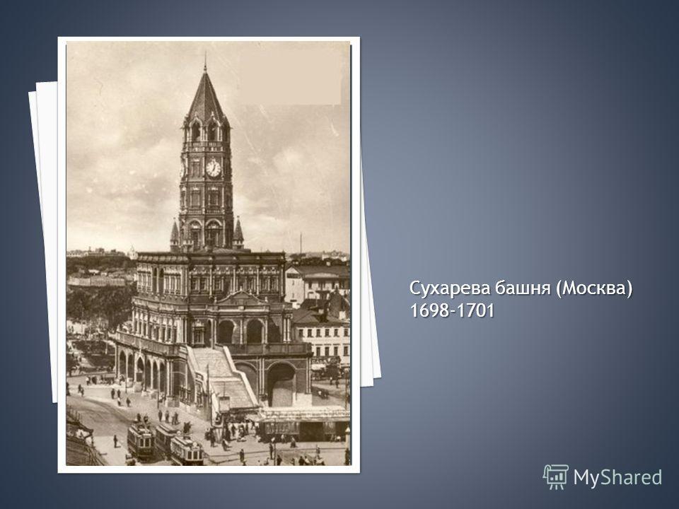 Сухарева башня (Москва) 1698-1701