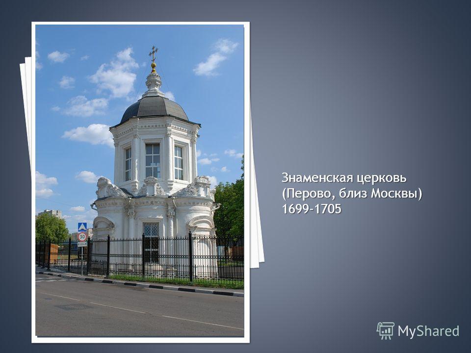Знаменская церковь (Перово, близ Москвы) 1699-1705