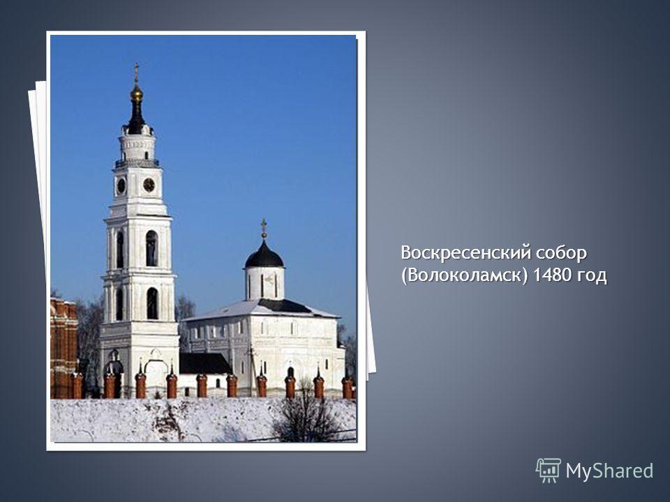 Воскресенский собор (Волоколамск) 1480 год