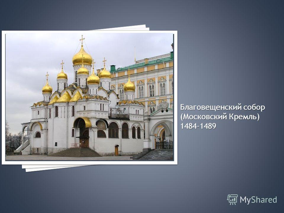Благовещенский собор (Московский Кремль) 1484-1489