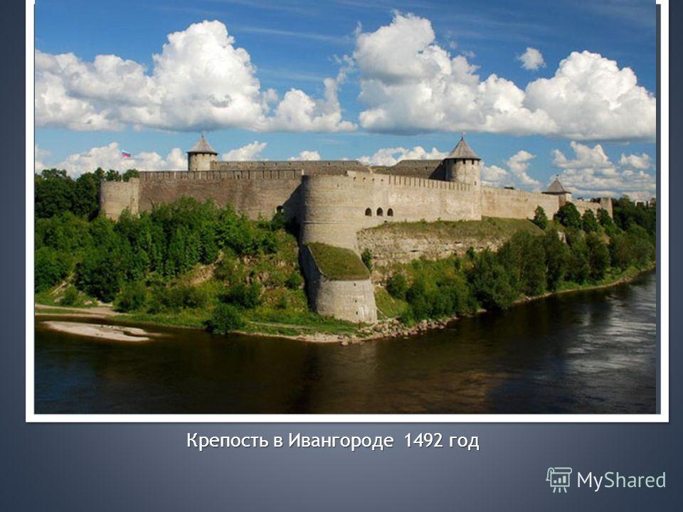 Крепость в Ивангороде 1492 год
