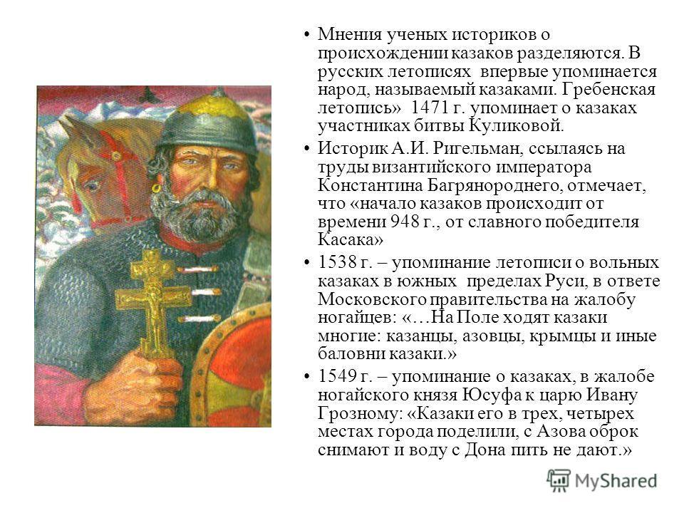 Первые упоминания «На Дону образовался особый субэтнос, впоследствии ставший этносом – казаками …» Л.Н. Гумилев.