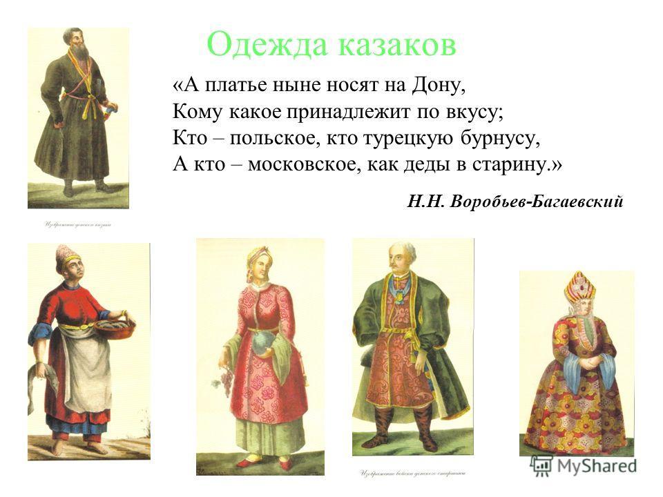 Слово «казак» толкуется различно: от «косогов» - народа Кавказского; от «казар» - народа Скифского; от «Касахии»-Закавказской области от «каз» – турецко-татарского слова, означающего «гусь»; от «ко» и «зах – монгольских слов, означающих: – «броня, ла