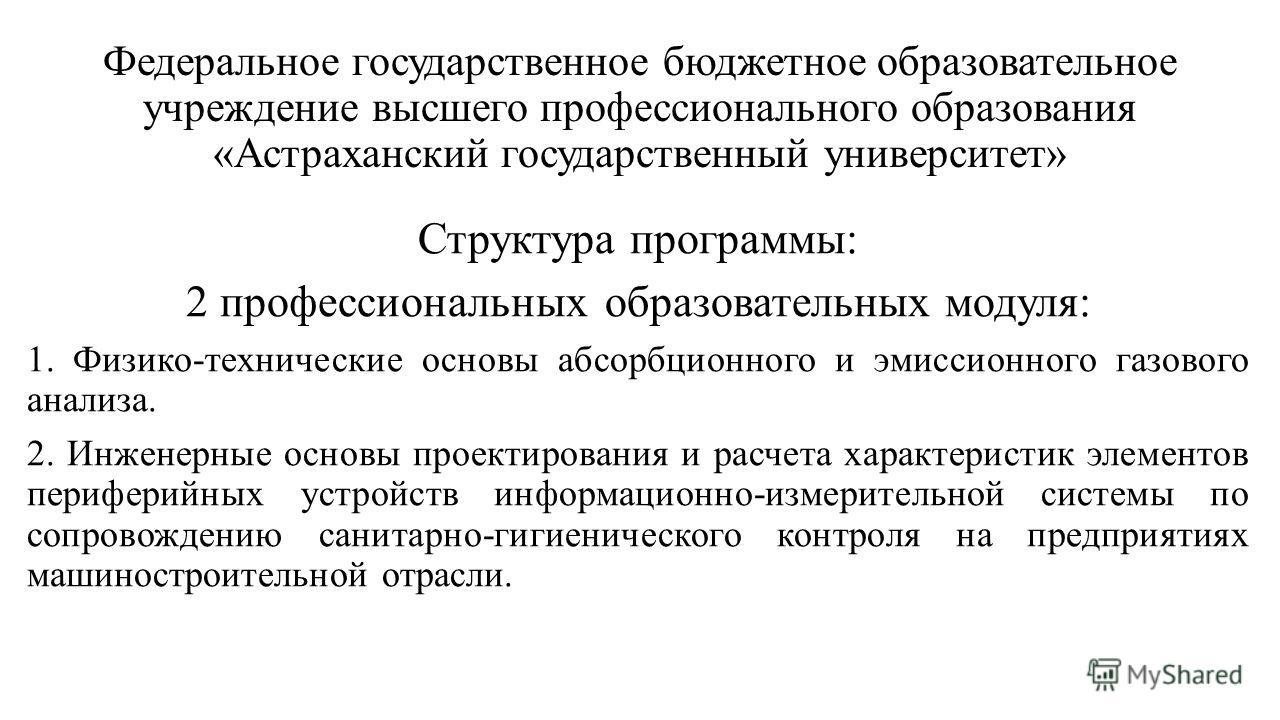 Федеральное государственное бюджетное образовательное учреждение высшего профессионального образования «Астраханский государственный университет» Структура программы: 2 профессиональных образовательных модуля: 1. Физико-технические основы абсорбционн