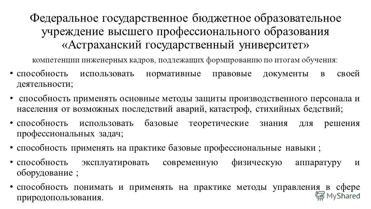 Федеральное государственное бюджетное образовательное учреждение высшего профессионального образования «Астраханский государственный университет» компетенции инженерных кадров, подлежащих формированию по итогам обучения: способность использовать норм