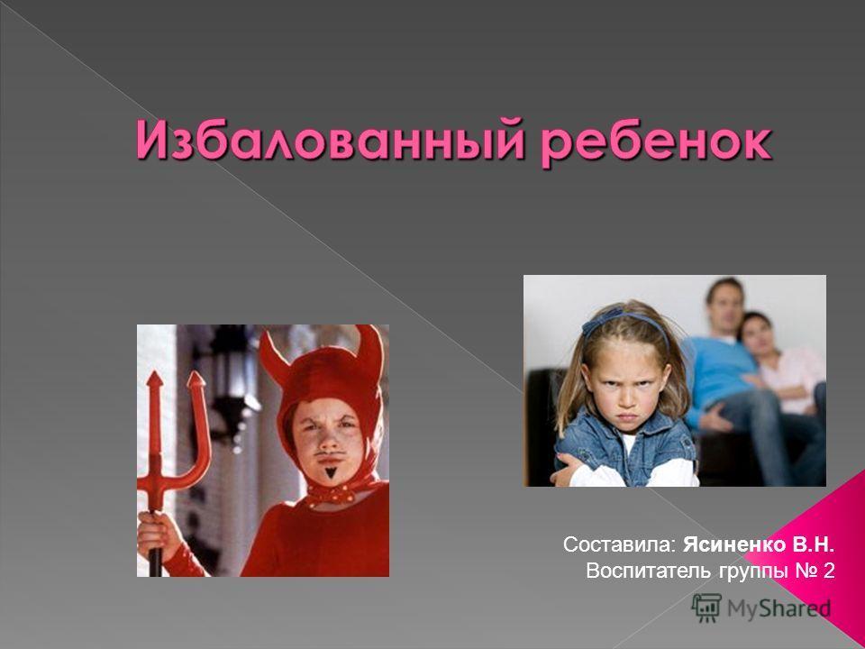 Составила: Ясиненко В.Н. Воспитатель группы 2
