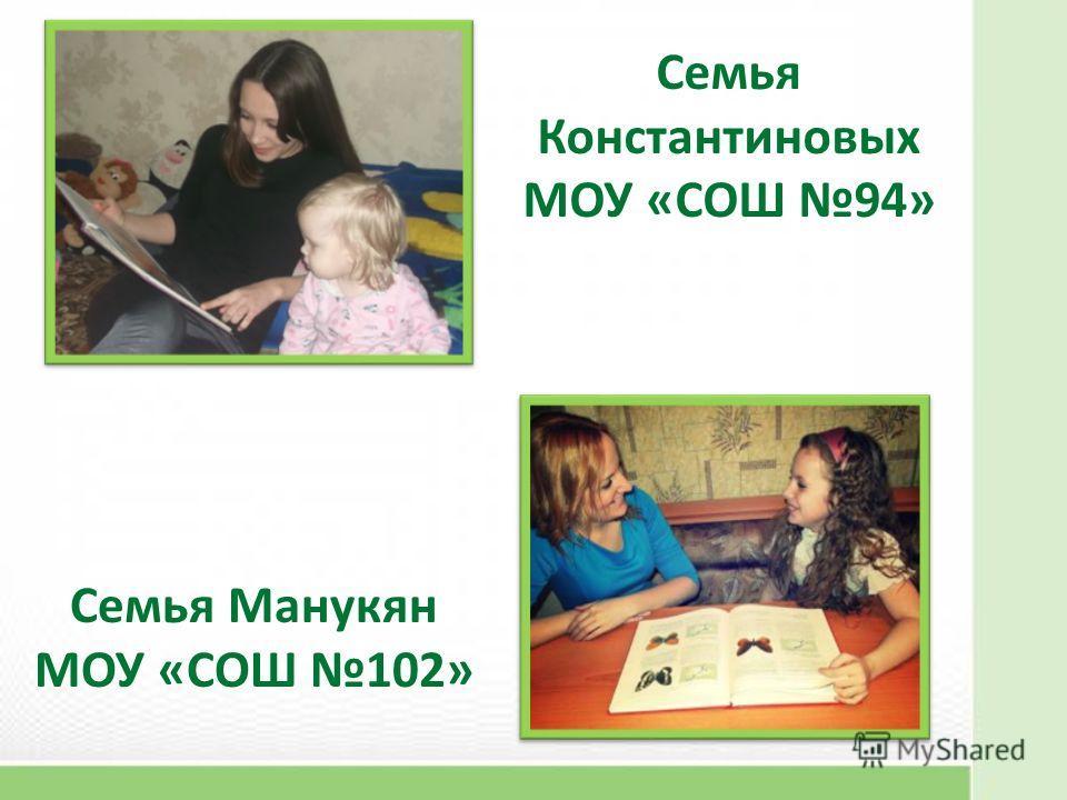 Семья Манукян МОУ «СОШ 102» Семья Константиновых МОУ «СОШ 94»