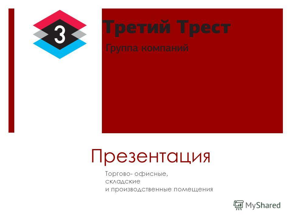 Презентация Торгово- офисные, складские и производственные помещения