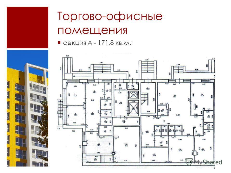 Торгово-офисные помещения секция А - 171,8 кв.м.;