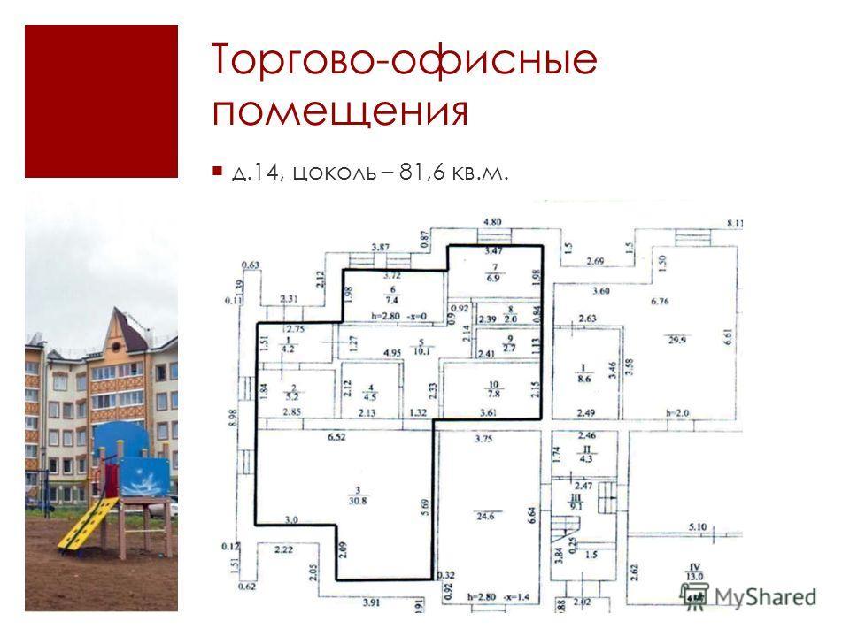 Торгово-офисные помещения д.14, цоколь – 81,6 кв.м.