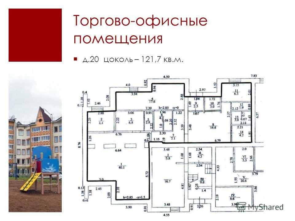 Торгово-офисные помещения д.20 цоколь – 121,7 кв.м.