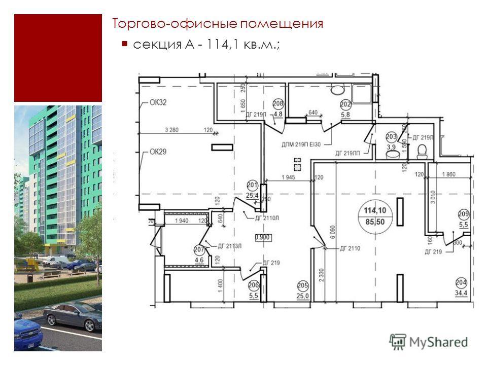Торгово-офисные помещения секция А - 114,1 кв.м.;