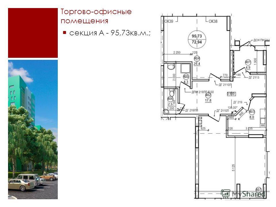Торгово-офисные помещения секция А - 95,73кв.м.;