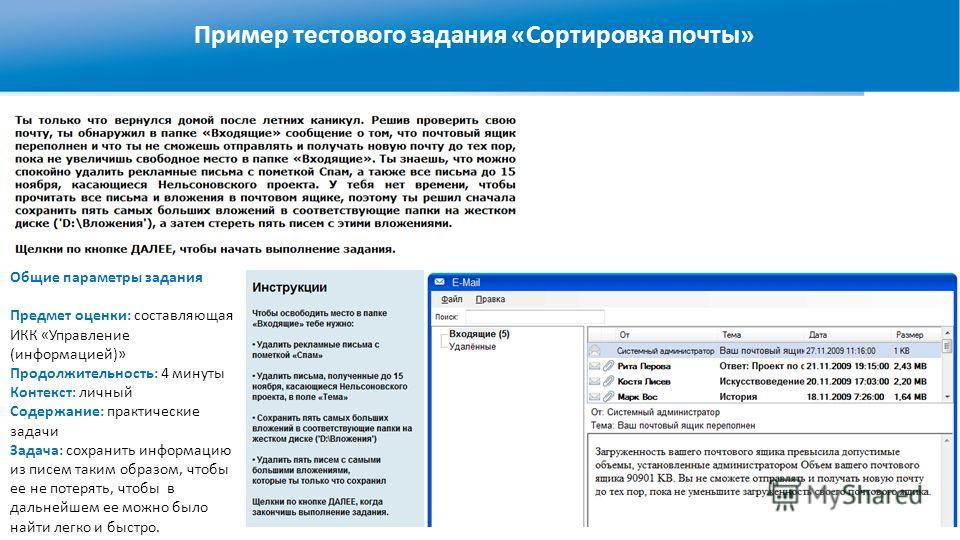 IC Literacy Test Тестирование ИК-компетентности Общие параметры задания Предмет оценки: составляющая ИКК «Управление (информацией)» Продолжительность: 4 минуты Контекст: личный Содержание: практические задачи Задача: сохранить информацию из писем так