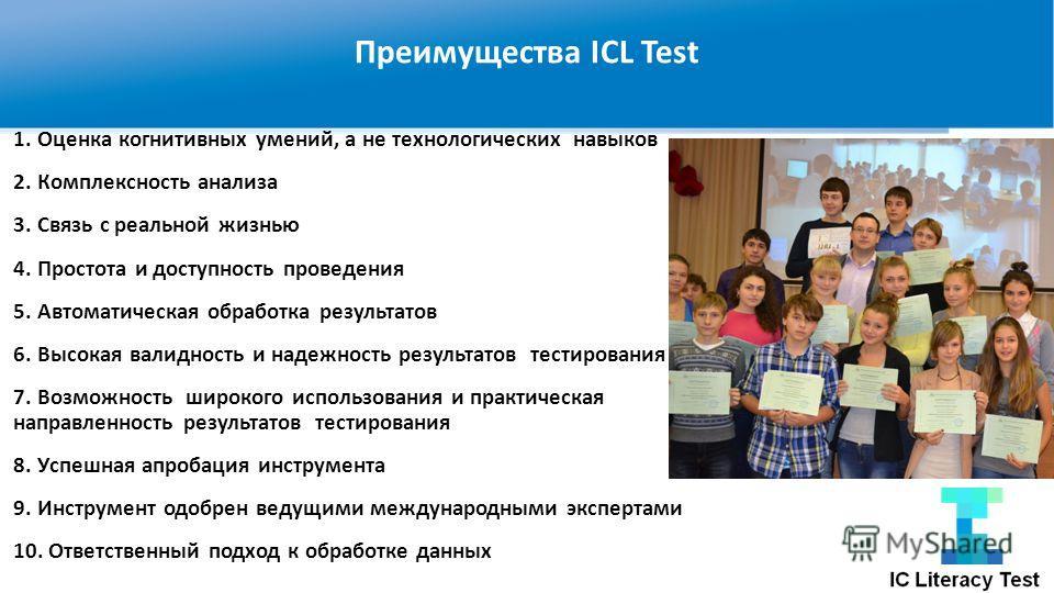 Преимущества ICL Test 1. Оценка когнитивных умений, а не технологических навыков 2. Комплексность анализа 3. Связь с реальной жизнью 4. Простота и доступность проведения 5. Автоматическая обработка результатов 6. Высокая валидность и надежность резул