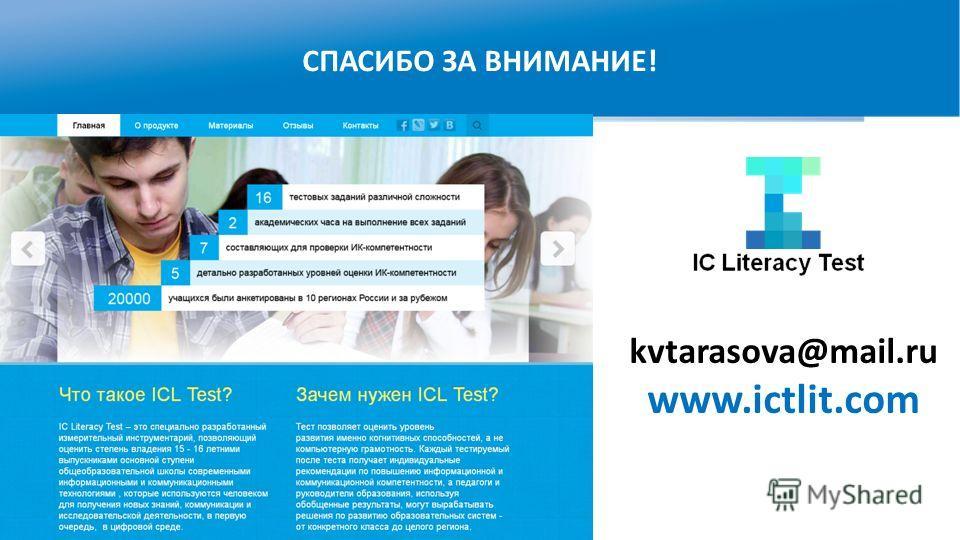 СПАСИБО ЗА ВНИМАНИЕ! WWW.RTC-EDU.RU kvtarasova@mail.ru www.ictlit.com