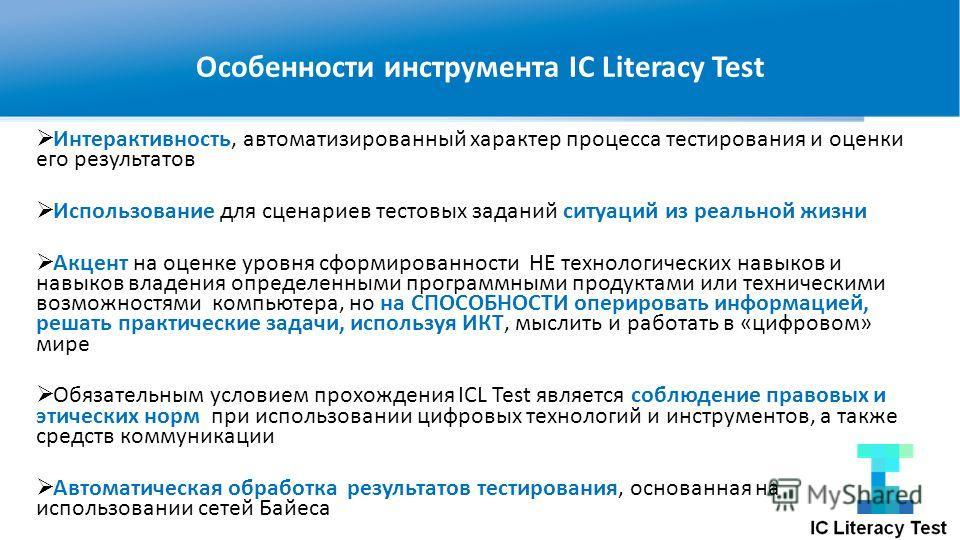 Особенности инструмента IC Literacy Test Интерактивность, автоматизированный характер процесса тестирования и оценки его результатов Использование для сценариев тестовых заданий ситуаций из реальной жизни Акцент на оценке уровня сформированности НЕ т