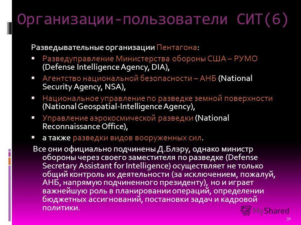 Организации-пользователи СИТ(6) Разведывательные организации Пентагона: Разведуправление Министерства обороны США – РУМО (Defense Intelligence Agency, DIA), Агентство национальной безопасности – АНБ (National Security Agency, NSA), Национальное управ