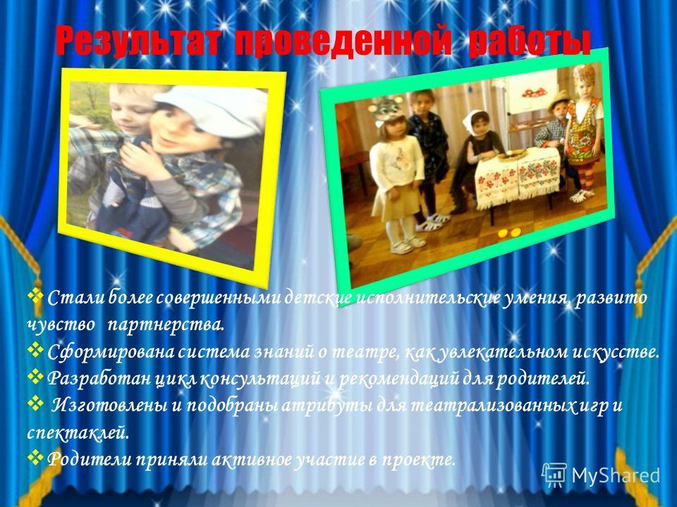 Цель: дать детям возможность попробовать себя в разных ролях; продемонстрировать актерскую игру сверстникам и гостям « Красная Шапочка на новый лад» «Курочка Ряба»