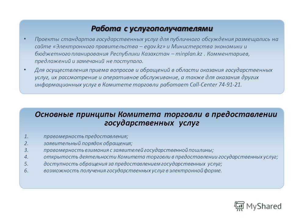 Основные принципы Комитета торговли в предоставлении государственных услуг 1.правомерность предоставления; 2.заявительный порядок обращения; 3.правомерность взимания с заявителей государственной пошлины; 4.открытость деятельности Комитета торговли в