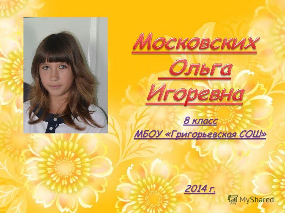8 класс МБОУ «Григорьевская СОШ» 2014 г.