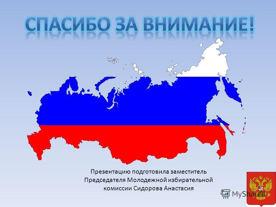 Презентацию подготовила заместитель Председателя Молодежной избирательной комиссии Сидорова Анастасия