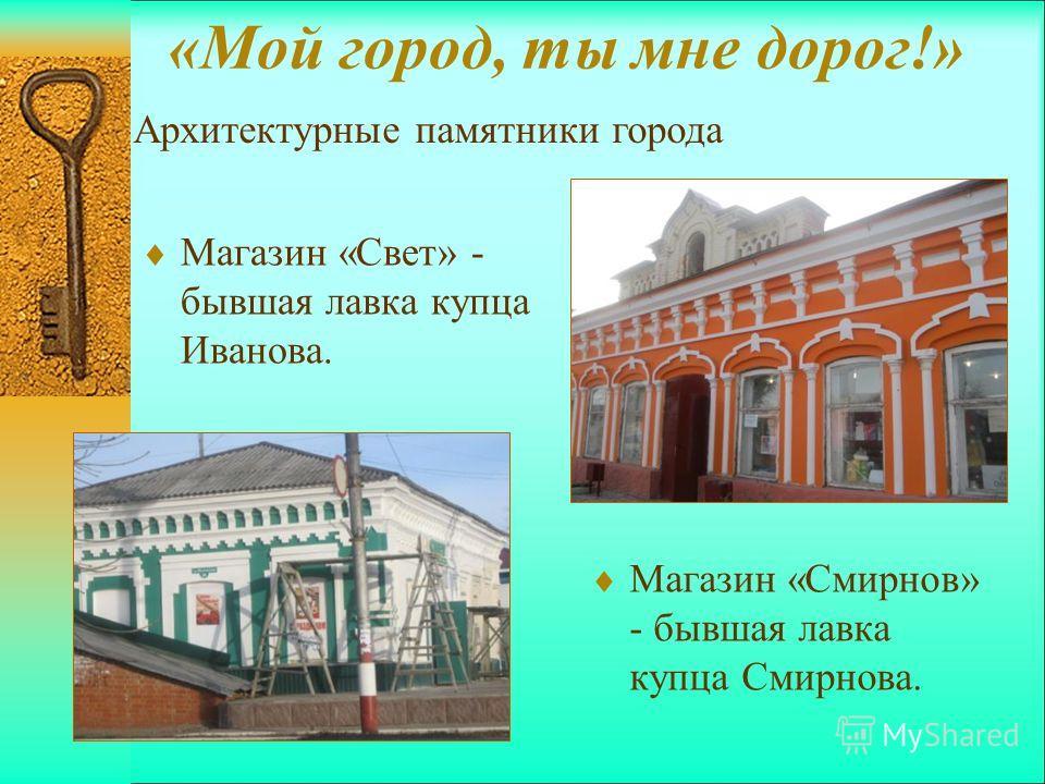 «Мой город, ты мне дорог!» Старое здание больницы - родильный дом, на территории нового больничного городка.