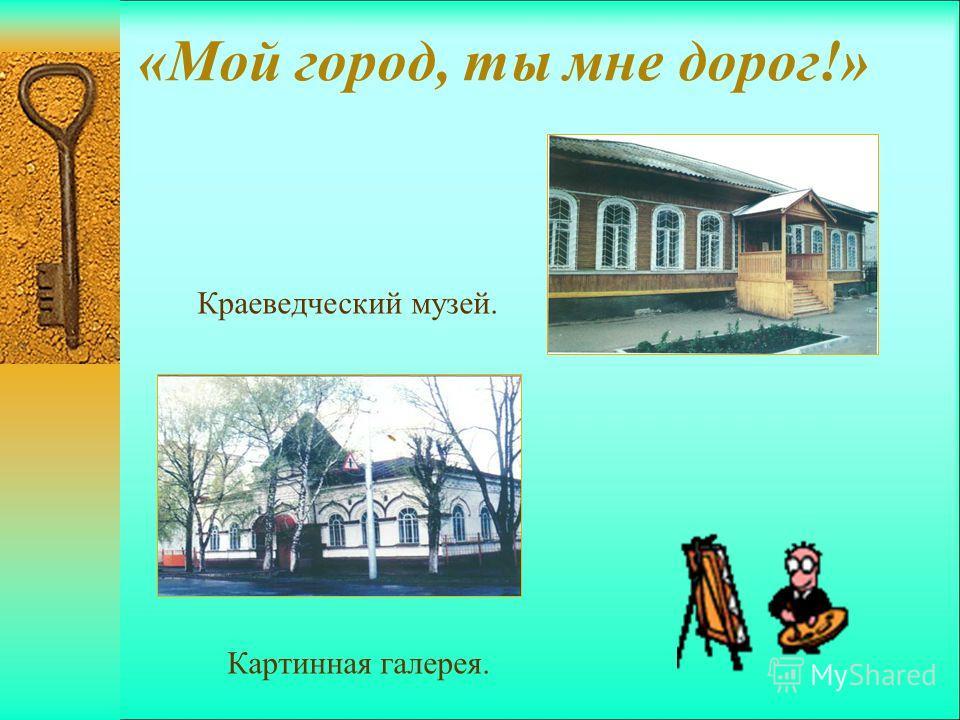 «Мой город, ты мне дорог!» Магазин «Свет» - бывшая лавка купца Иванова. Магазин «Смирнов» - бывшая лавка купца Смирнова. Архитектурные памятники города