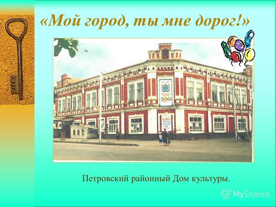 «Мой город, ты мне дорог!» Страна «Детсадия» - площадки родного детского сада.
