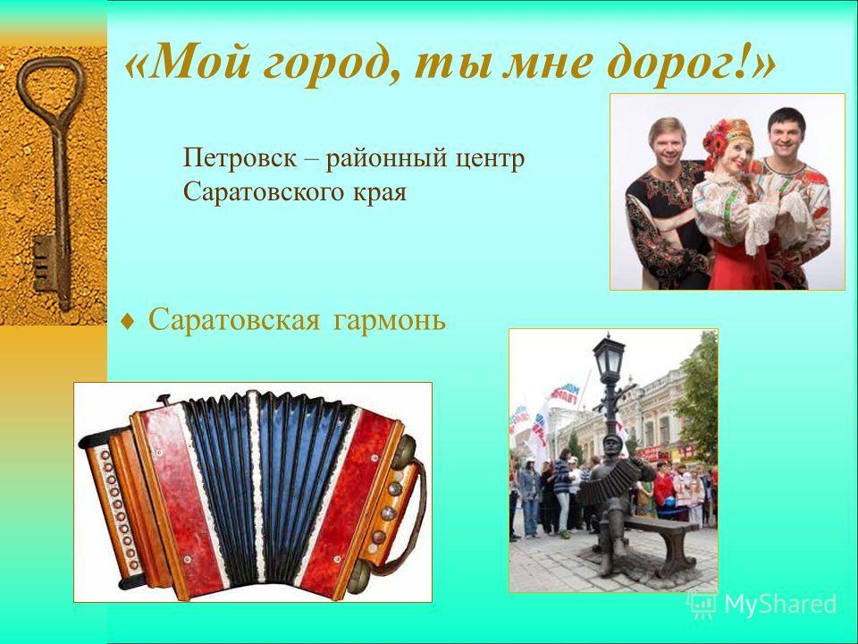 «Мой город, ты мне дорог!» Петровский районный Дом культуры.