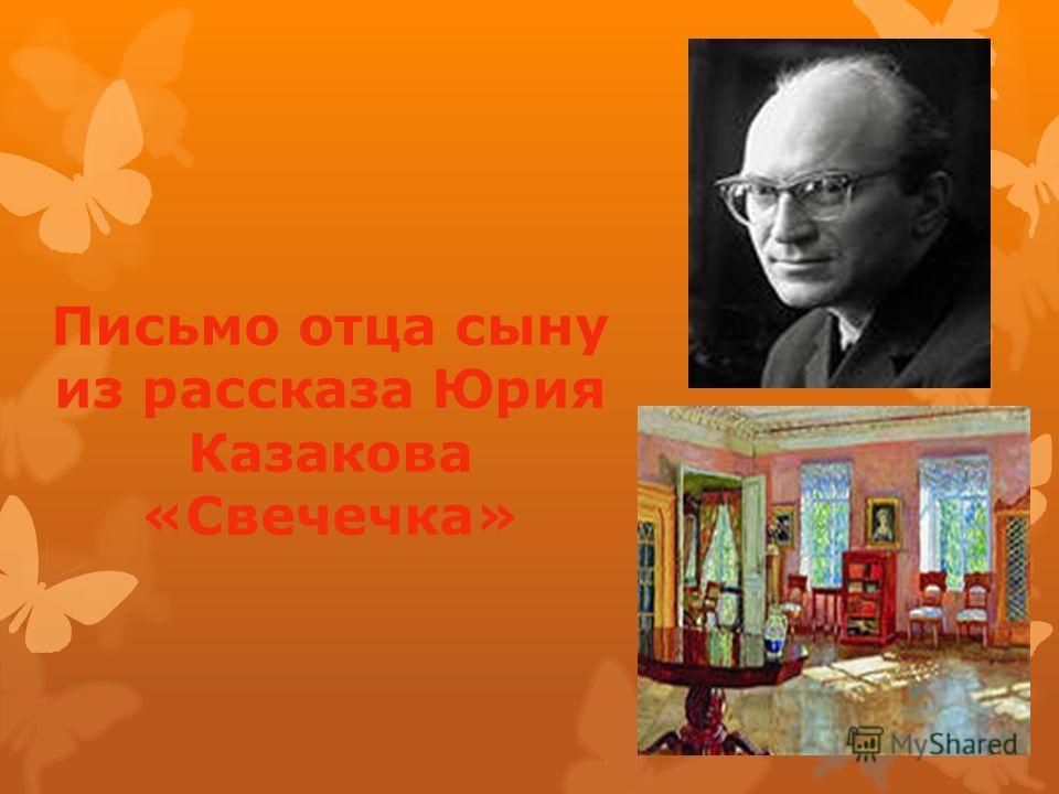 Письмо отца сыну из рассказа Юрия Казакова «Свечечка»