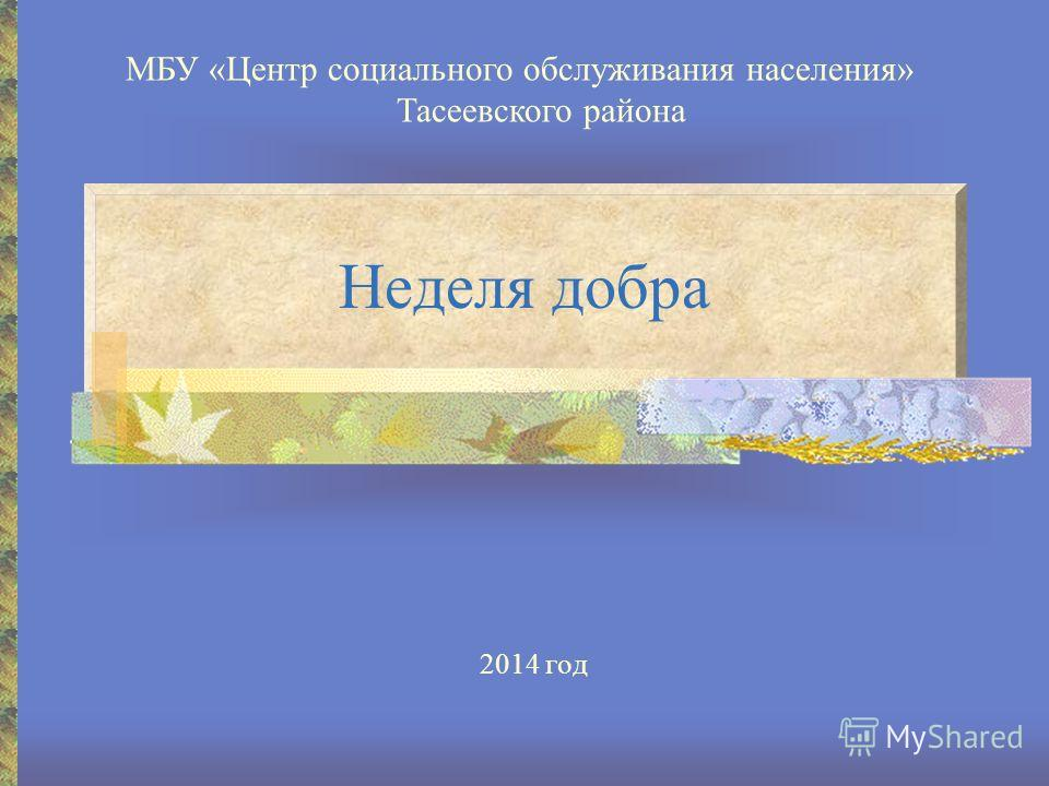 Неделя добра 2014 год МБУ «Центр социального обслуживания населения» Тасеевского района