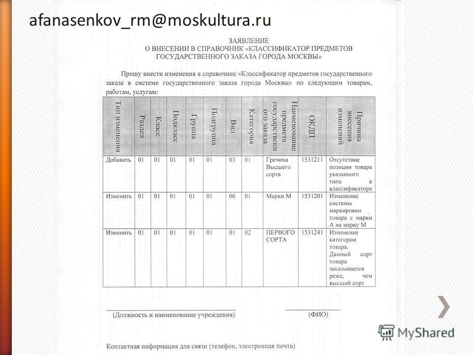 afanasenkov_rm@moskultura.ru
