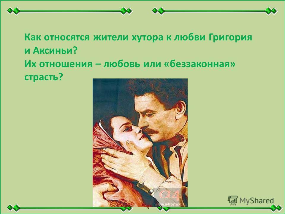 Как относятся жители хутора к любви Григория и Аксиньи? Их отношения – любовь или «беззаконная» страсть?