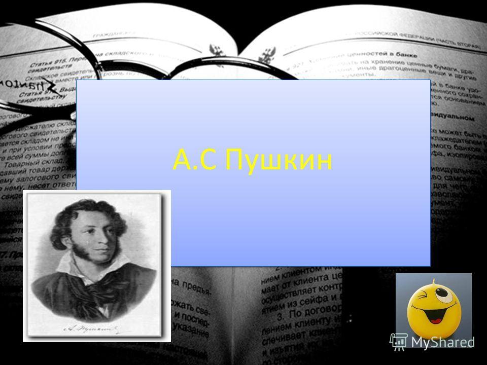 А.С Пушкин