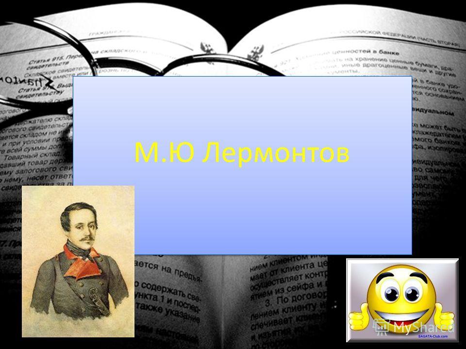 М.Ю Лермонтов