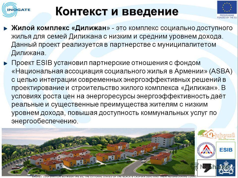 Контекст и введение Жилой комплекс «Дилижан» - это комплекс социально доступного жилья для семей Дилижана с низким и средним уровнем дохода. Данный проект реализуется в партнерстве с муниципалитетом Дилижана. Проект ESIB установил партнерские отношен