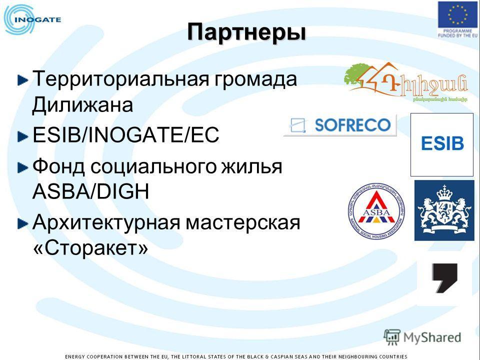 Партнеры Территориальная громада Дилижана ESIB/INOGATE/EC Фонд социального жилья ASBA/DIGH Архитектурная мастерская «Сторакет»