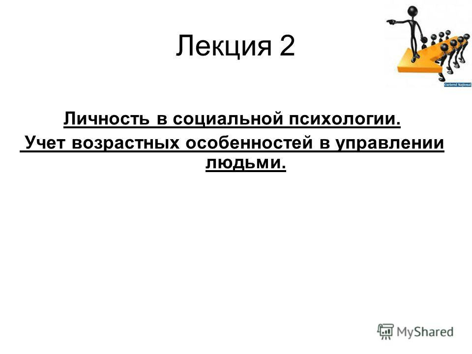 Лекция 2 Личность в социальной психологии. Учет возрастных особенностей в управлении людьми.